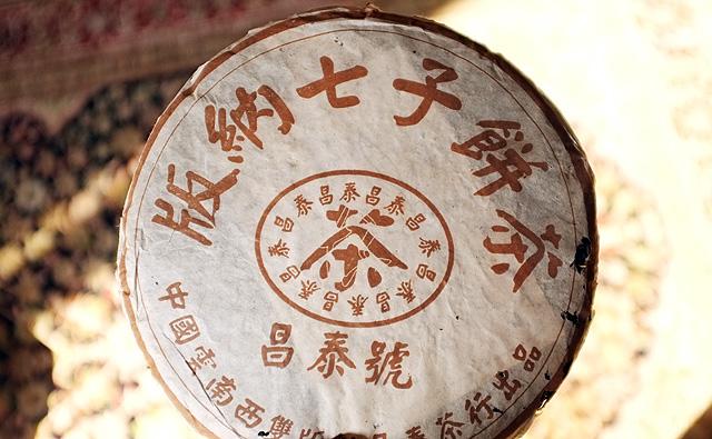 昌泰號 版納七子餅プーアル茶