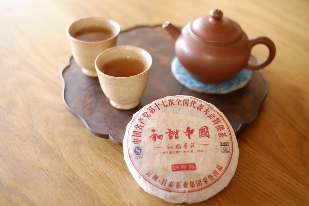 和諧中国 特供プーアル茶