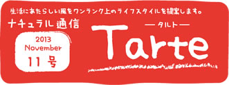 Natural通信Tarte2013 11号