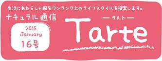 ナチュラル通信Tarte2015 16号