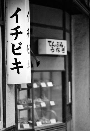 名古屋 イチビキ