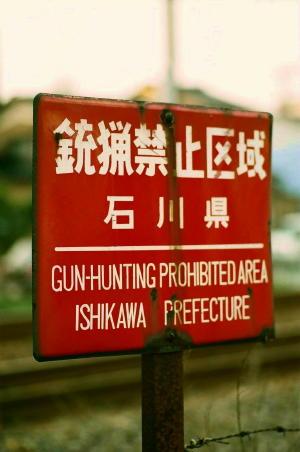 猟銃禁止区域?