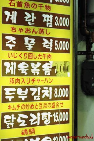 間違いだらけの日本語に泣く