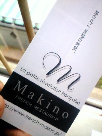 makino ショップカードA面