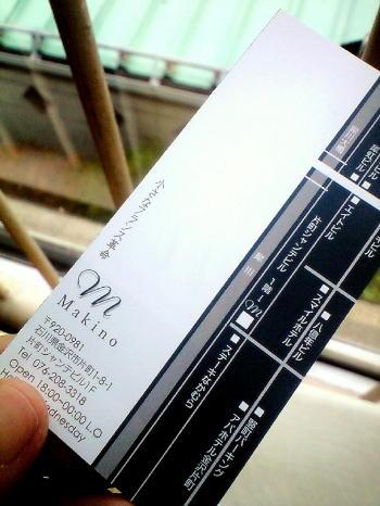 makino ショップカードB面