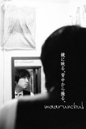 鏡に映る。