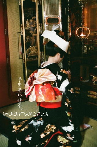仏壇に向かう花嫁
