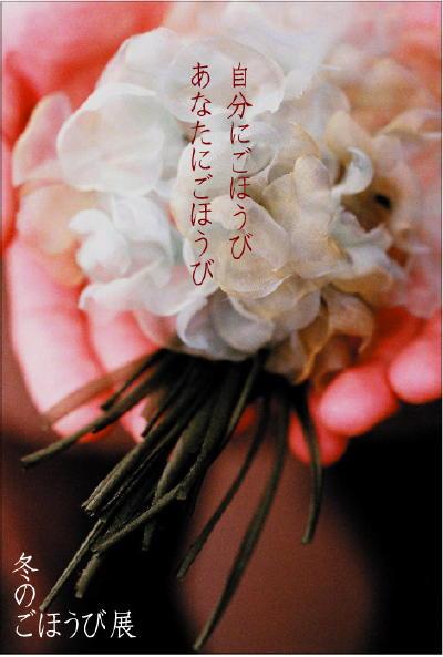 くりくほ2009