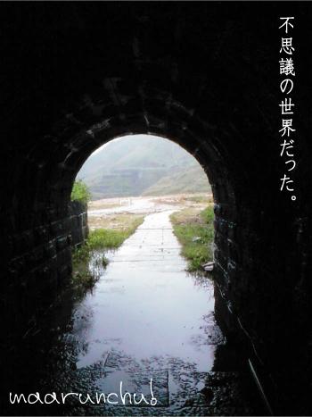 トンネルの先は