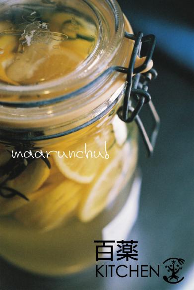ローズマリーとレモン