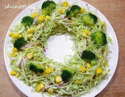 リースサラダ 作り方 レシピ