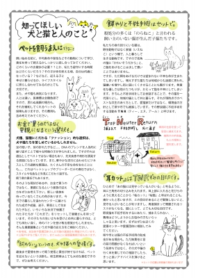 cat&dog&meFP裏