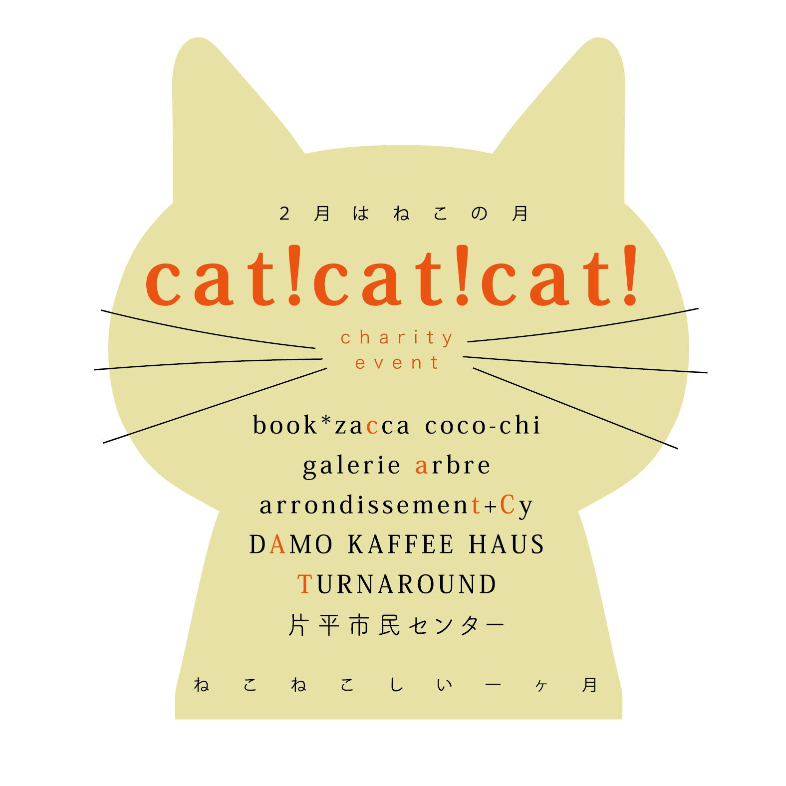 catcatcat_sendai1-01.jpg