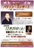 吉川健一バリトンコンサート