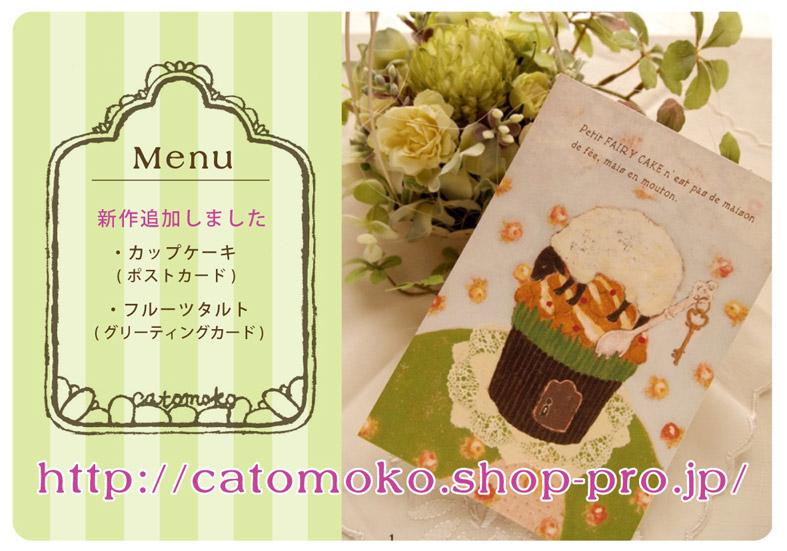 catomokoのポストカードと雑貨