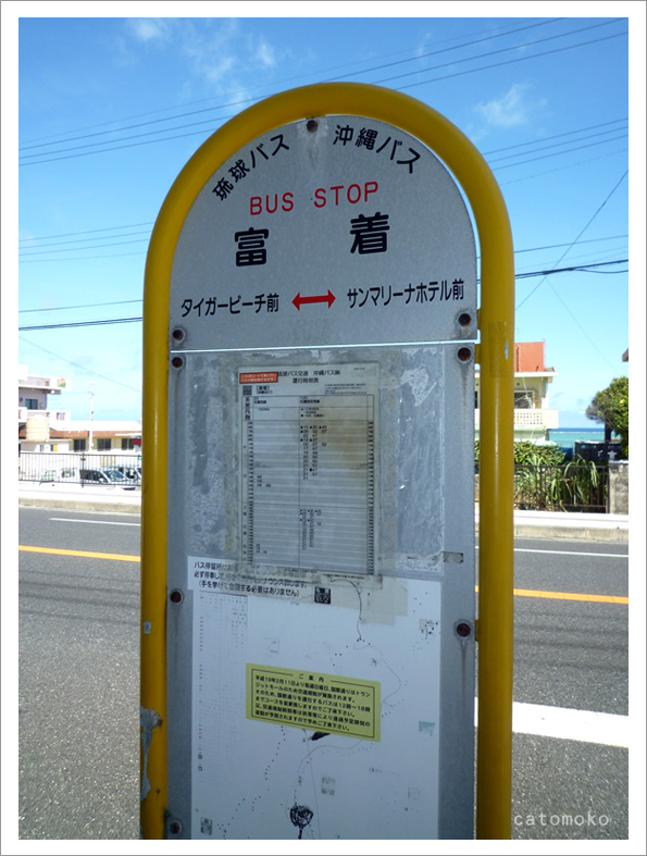 富着バス停