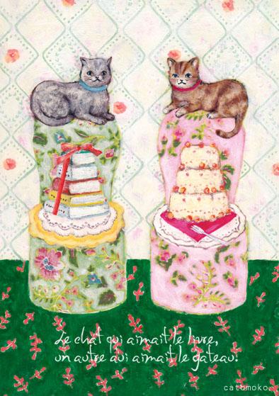 ネコと本とケーキ