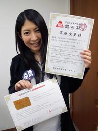 chihara120313.jpg