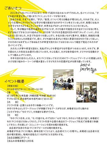 広報用チラシ_02_20.jpg
