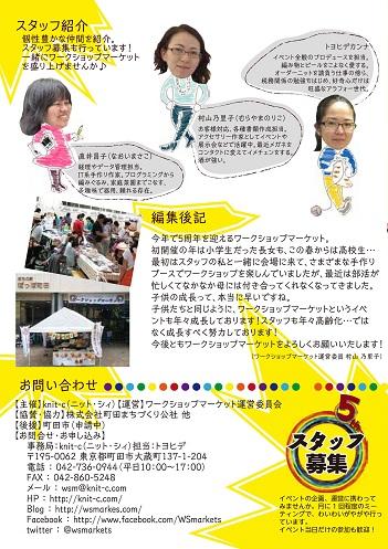 広報用チラシ_04_20.jpg