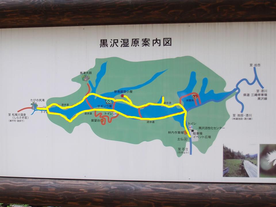 黒沢湿原案内図