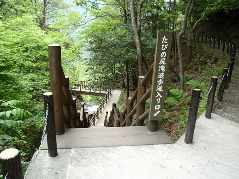 たびの尻滝遊歩道入口