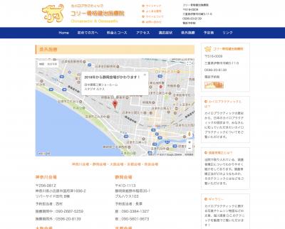 県外施療のページ