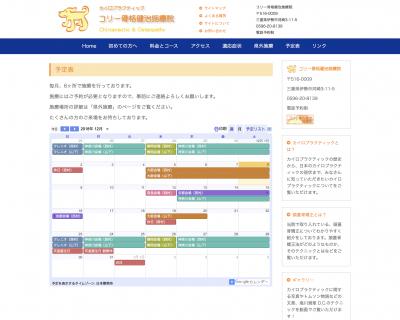 予定表のページ