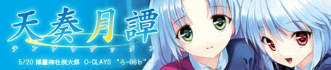 5/20(日) 博霊神社例大祭 C-CLAYS最新作 【天奏月譚】