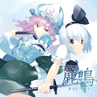 麗鳴 RAY-MEI(れいめい)