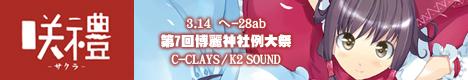 C-CLAYS『咲禮 -サクラ-』