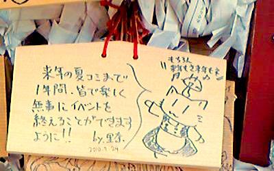 1年が無事に終わりますように〜!