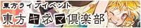 『東方キネマ倶楽部』 愛称は「トキクラ」!