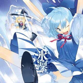 氷凛 HYO-RIN
