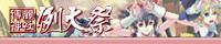 第8回 博麗神社例大祭♪