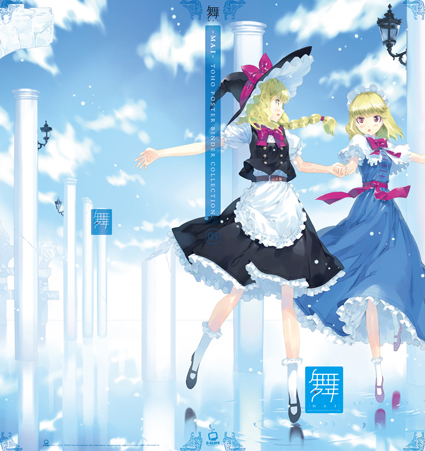 魔理沙&アリス