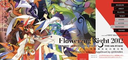 Flowering Night 2012 -博麗神社紅白歌合戦- 公式HP