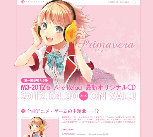 アルテ リファクト 『Primavera〜春色エディット〜』