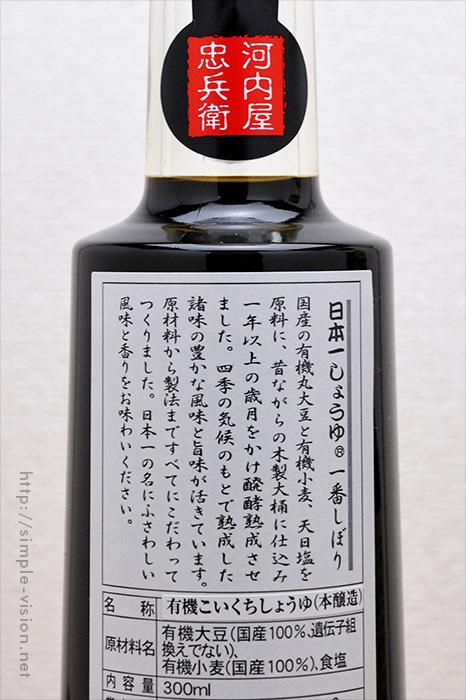 一番しぼり醤油のラベル.jpg