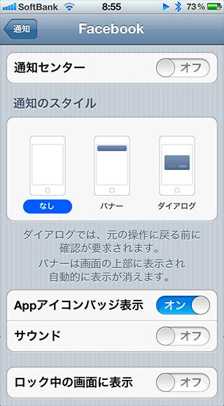 Facebookプッシュ通知停止設定iPhone用