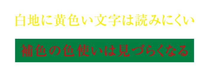 色の組み合わせと可読性(読みやすさ)のカンケイ