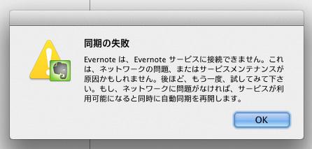 Evernoteサーバダウン1.jpg