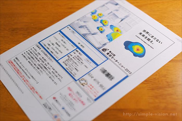 第43回東京モーターショー2013チケット