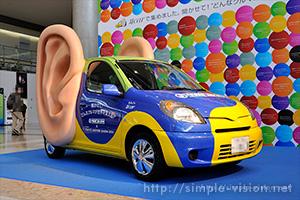 「耳car」