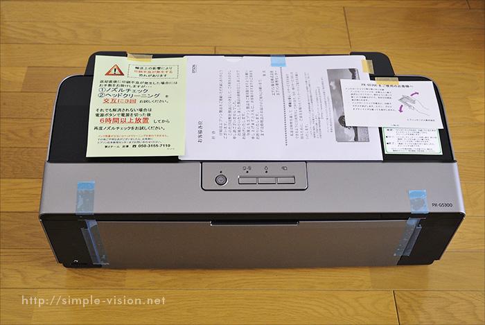 エプソン・PX-G5300「廃インク吸収パッド」交換