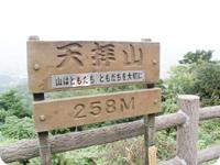 天拝山03