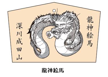 龍神絵馬.png