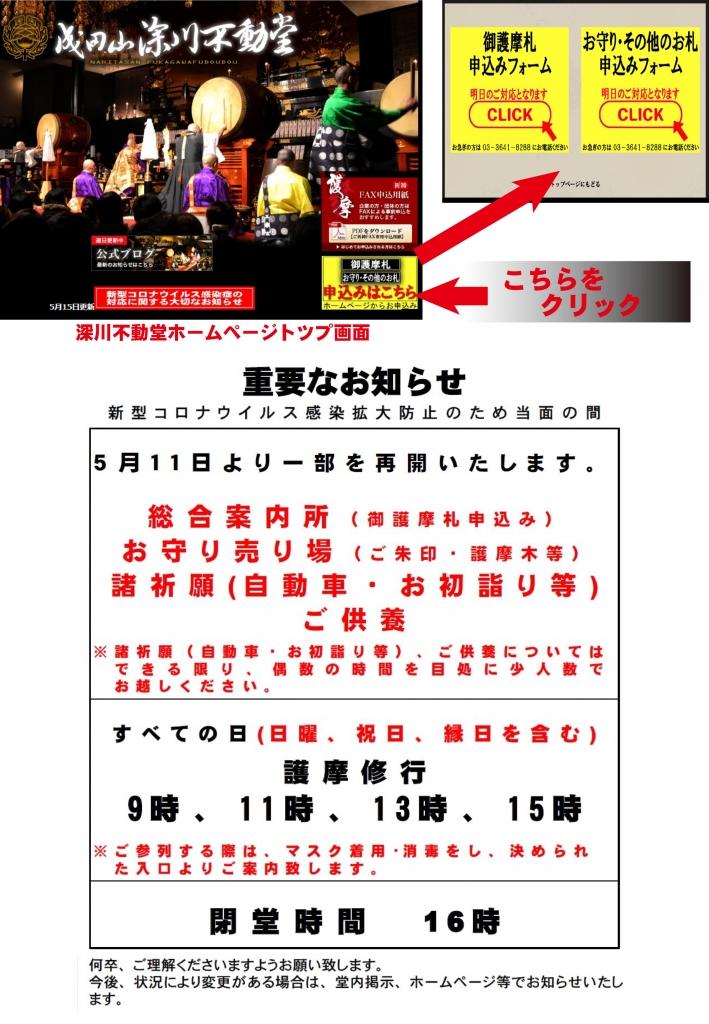 5月11日定型文(Web申込あり).jpg