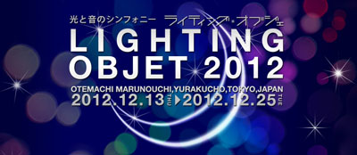 LIGHTINGOBJET2012