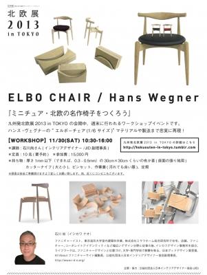 JID-WS名作椅子